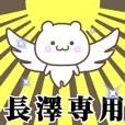 ▶️長澤専用!神速で動く名前スタンプ