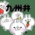 博多弁、九州弁 の雑なウサギ
