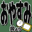 呉さんデカ文字シンプル