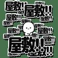 屋敷さんデカ文字シンプル