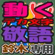 """DEKAMOJI KEIGO"" sticker for ""Suzuki"""