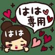 ◆母が毎日使える家族連絡スタンプ◆