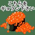 寿司ダジャレ3(敬語)