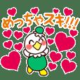 愛を伝えるスタンプ【アイメッセ6】