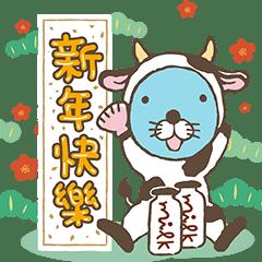 海獺波樂☆新年祝賀☆懶人貼圖包