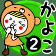 お名前スタンプ【かよこ】Vol.2