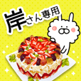 KISHI&GISHI&MINE-Name Special Sticker-