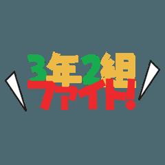 3年2組に送るエール! - LINE スタンプ   LINE STORE