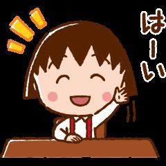Chibi Maruko Chan Cheerful Greetings