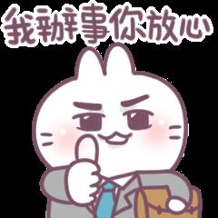 สติ๊กเกอร์ไลน์ Cute Rabbit Said Taiwanese Words 3