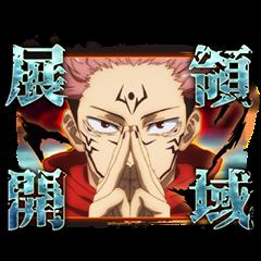 呪術廻戦 第2弾