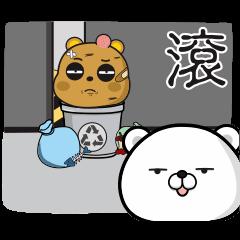 傲嬌熊&直白熊-熊愛亂