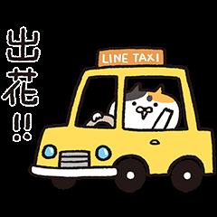 LINE TAXI × 喵嗚公園