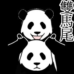 超高速!沒幹勁的熊貓 2