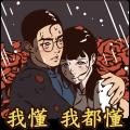 八點檔大戲 愛火纏綿 12-純恥相依