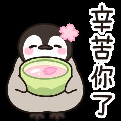 溫馨的企鵝寶寶 3 春意爛漫