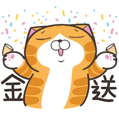 白爛貓☆金促咪☆係金A貼圖