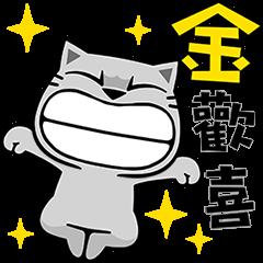 貓爪抓歡喜供台語-係金A貼圖
