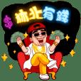 少年董篇(幸福男子)