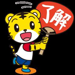 Kodomochallenge Shimajiro