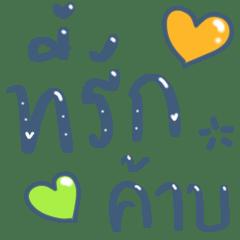 Fan Krub Voice Messages