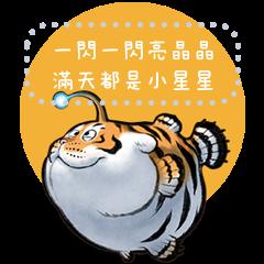 一切皆可胖虎02 訊息貼圖