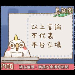 Cockatiel's Lifestyle Message Stickers