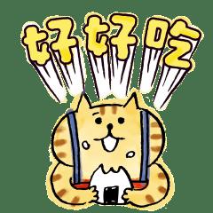 Nyansuke懶洋洋喵之助7-美食篇