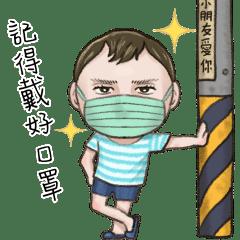 The Next Door Child: Antiepidemic