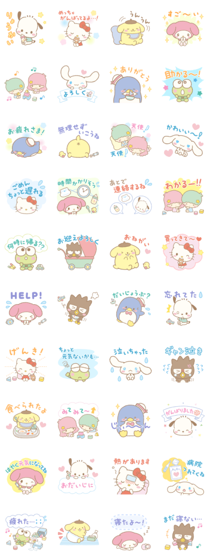 Sanrio Characters Cheer for Parents