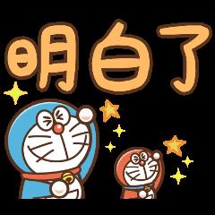 哆啦A夢 大字報敬語動態貼圖
