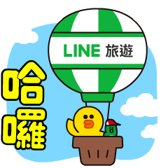 LINE Travel × BROWN & FRIENDS