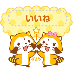 Rascal Adorable Message Stickers