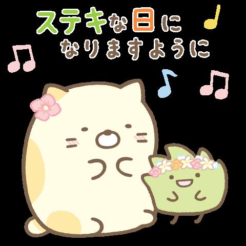 Sumikkogurashi Celebrates