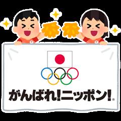 オリンピック日本代表選手団×いらすとや
