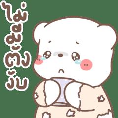 BearPlease Oh Mild Baby