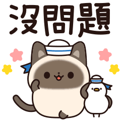 暹羅貓日常 夏日篇