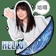 Shi Shi: Welcome to My World
