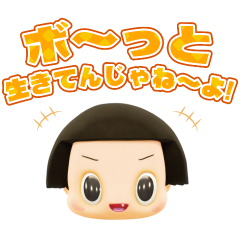 Chico Will Scold You! Voice Stickers 2