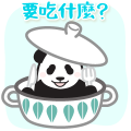 超高速!沒幹勁的熊貓 3 家人聯絡篇