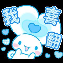 【中文版】對偶像怦然心動♪Sanrio Characters 3