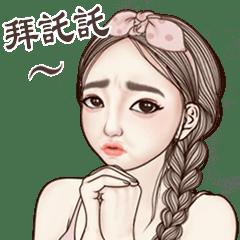 可愛安啾啦:塞乃大可愛貼圖