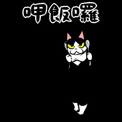 賓士貓Ohagi 全螢幕貼圖