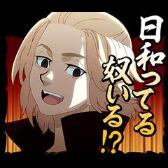 東京リベンジャーズ 第2弾