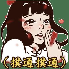 八點檔大戲 愛火纏綿 13-愛情必殺技