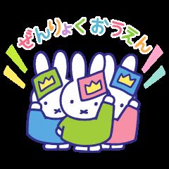 Motivational miffy Stickers