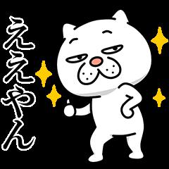 Annoying Cat Kansai Dialect