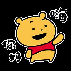 小熊維尼×NishimuraYuji
