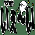 安彦さんデカ文字シンプル