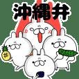 沖縄方言のウサギ‼︎ 雑ウサギ‼︎